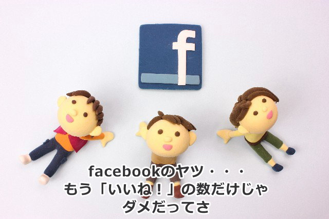 もう「いいね」の数だけではダメ?facebookタイムライン表示のアルゴリズム変更へ