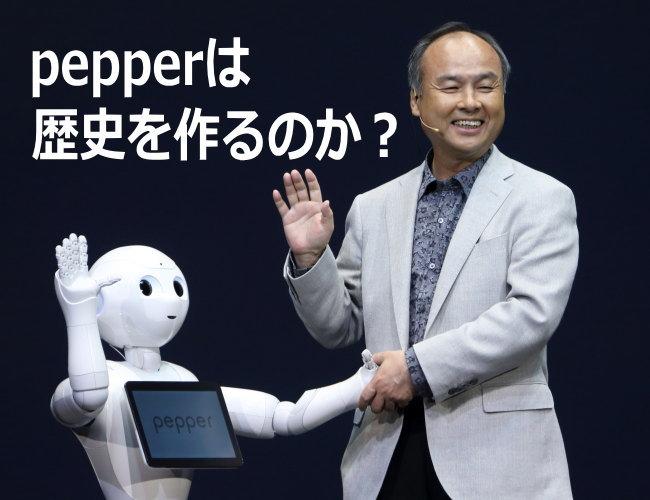 pepperは歴史を作るのか
