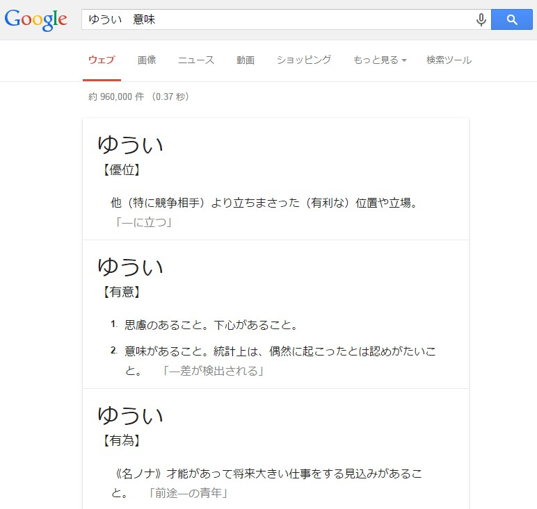 漢字の意味検索
