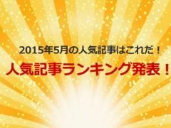 201505人気記事ランキング