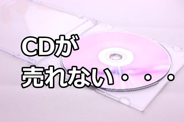 CDが売れない