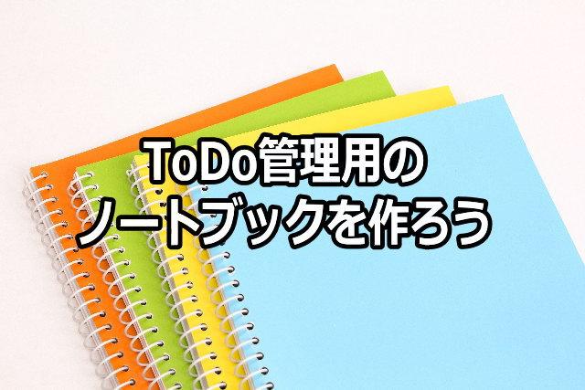ToDo管理用のノートブックを作ろう