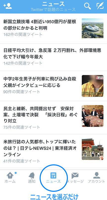ニュースを選ぶ