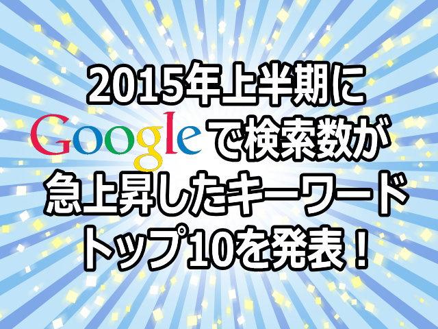 2015年上半期Google検索数トップ10