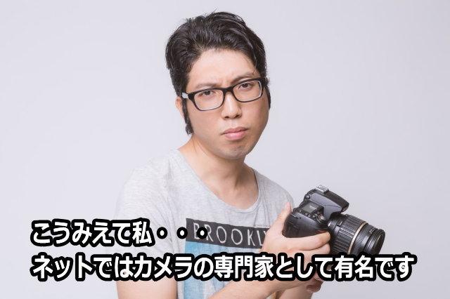 カメラの専門家