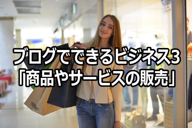 ブログでできるビジネス3「商品やサービスの販売」