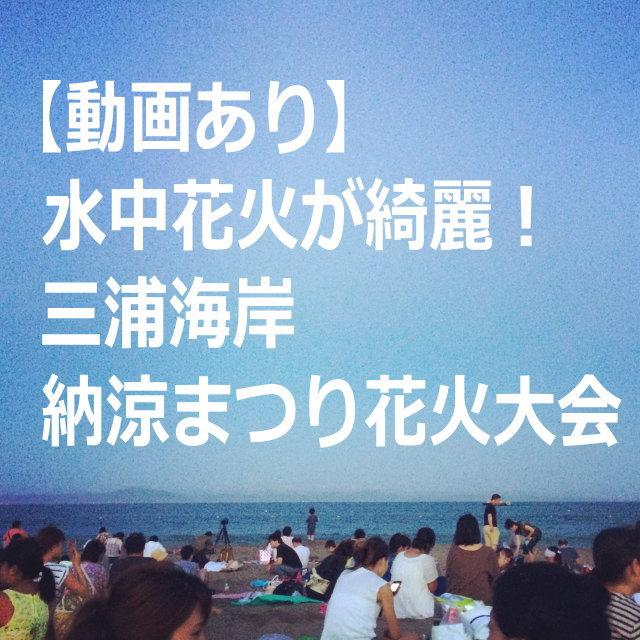 【動画あり】水中花火が綺麗!三浦海岸納涼まつり花火大会