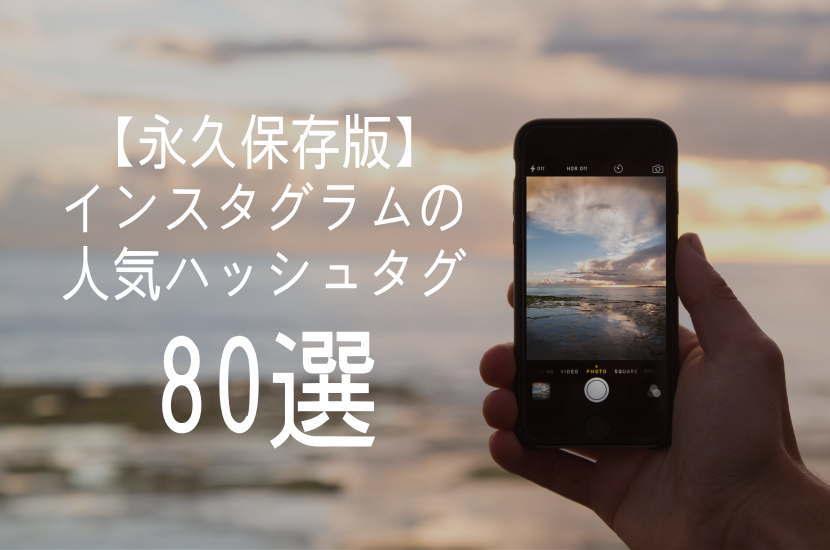 【永久保存版】インスタグラムの人気ハッシュタグ80選