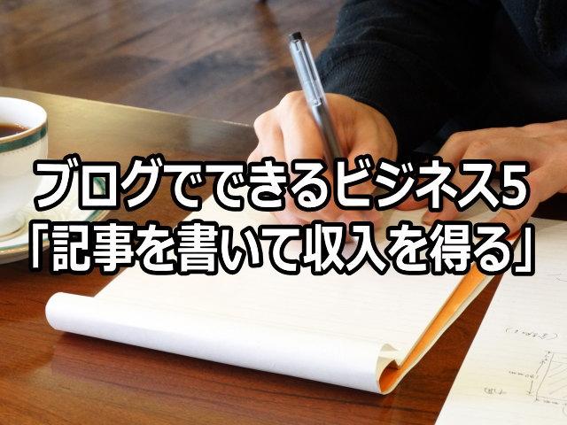 ブログでできるビジネス5「記事を書いて収入を得る」