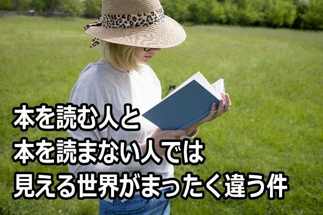 本を読む人と本を読まない人では見える世界がまったく違う件   Lio.com