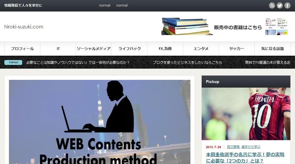 前のブログ