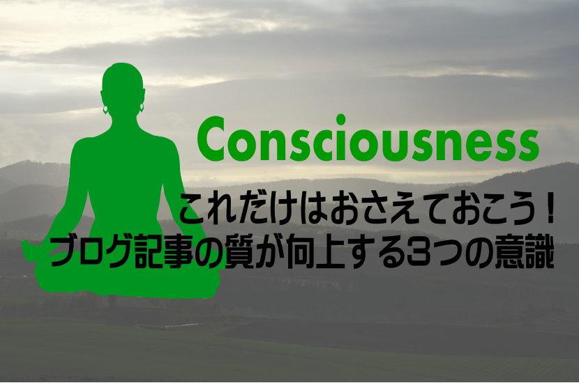 3consciousness