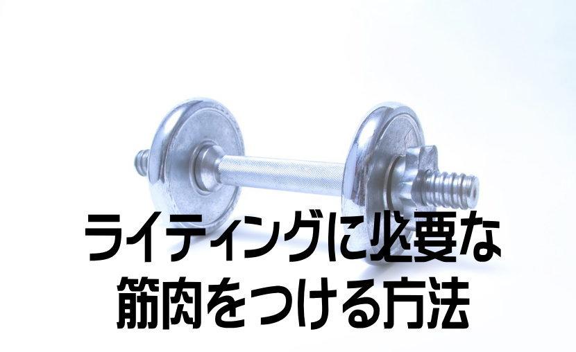 ライティングに必要な筋肉をつける方法