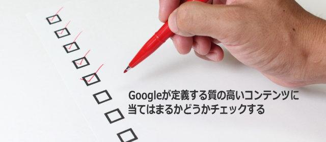 Googleが定義する質の高いコンテンツに当てはまるかどうかチェックする