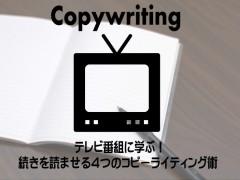 テレビ番組に学ぶ!続きを読ませる4つのコピーライティング術