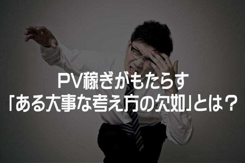 PV稼ぎがもたらす「ある大事な考え方の欠如」とは?