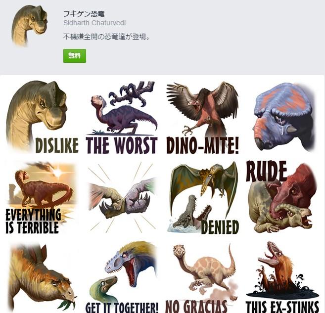 フキゲン恐竜