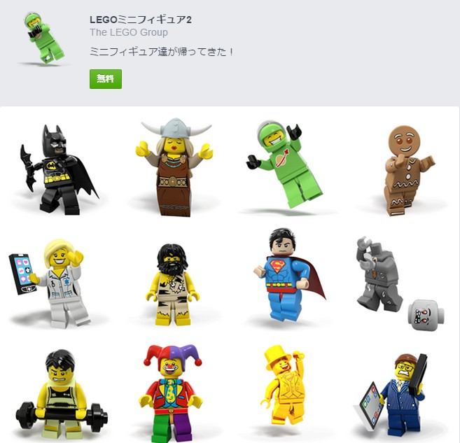 LEGOミニフィギュア2