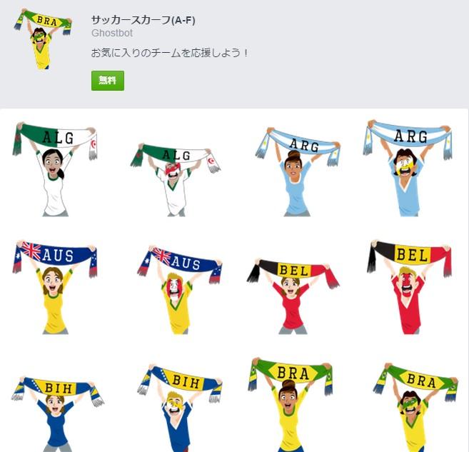 サッカースカーフ(A-F)