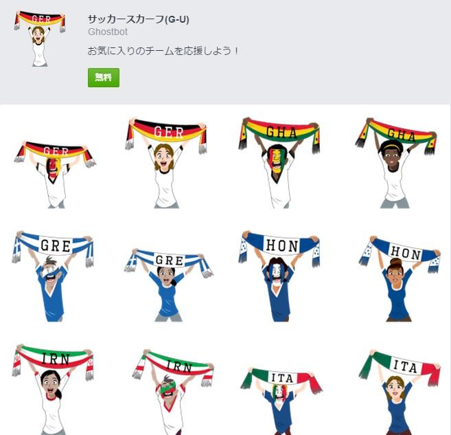 サッカースカーフ(G-U)