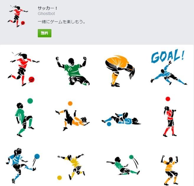 サッカー!