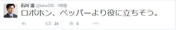 twitterでの評判1