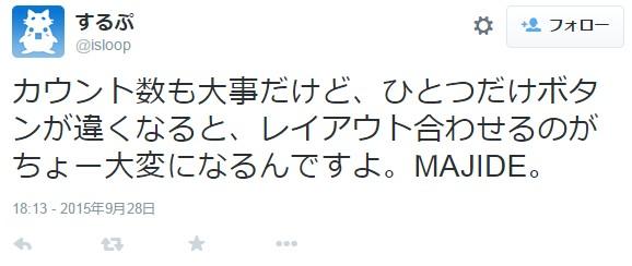 twitterでの反応1