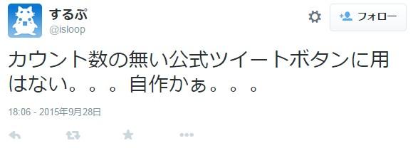 twitterでの反応2
