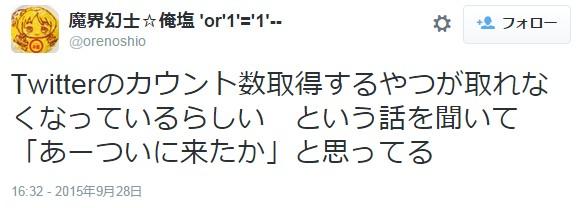 twitterでの反応3