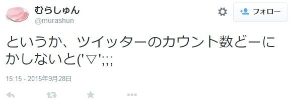 twitterでの反応4