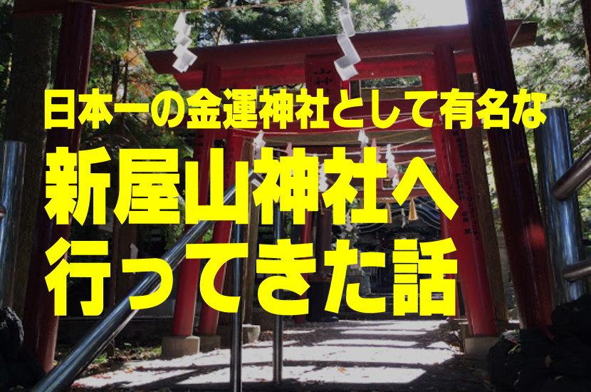 新屋山神社へ行ってきた話