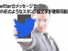 twitterのメッセージでLINEのようなスタンプ絵文字が使用可能に