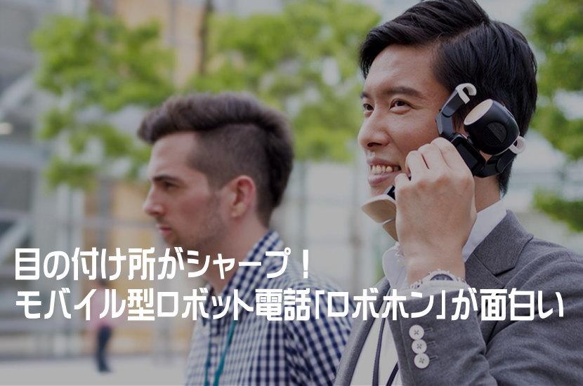 目の付け所がシャープ!モバイル型ロボット電話「ロボホン」が面白い