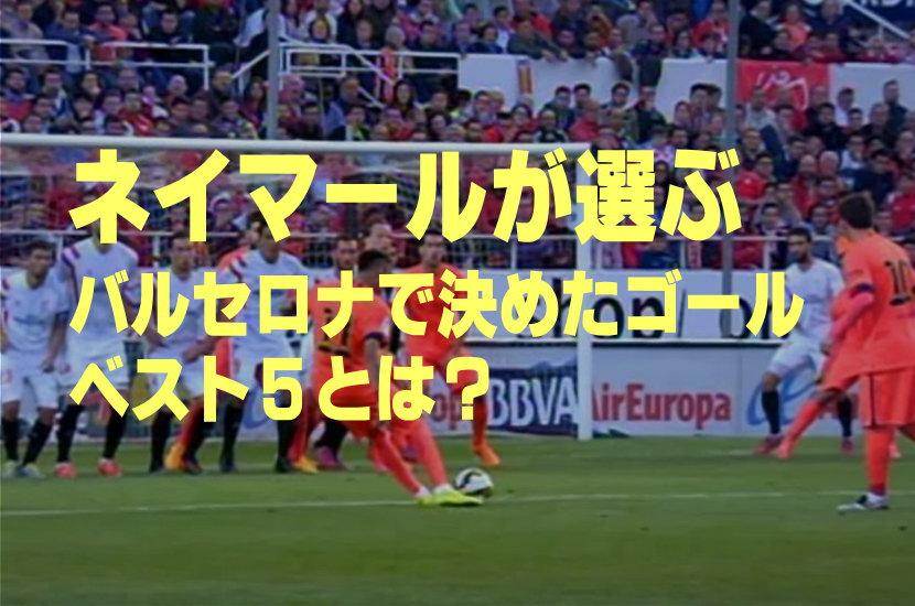 ネイマールが選ぶバルセロナで決めたゴールベスト5とは?