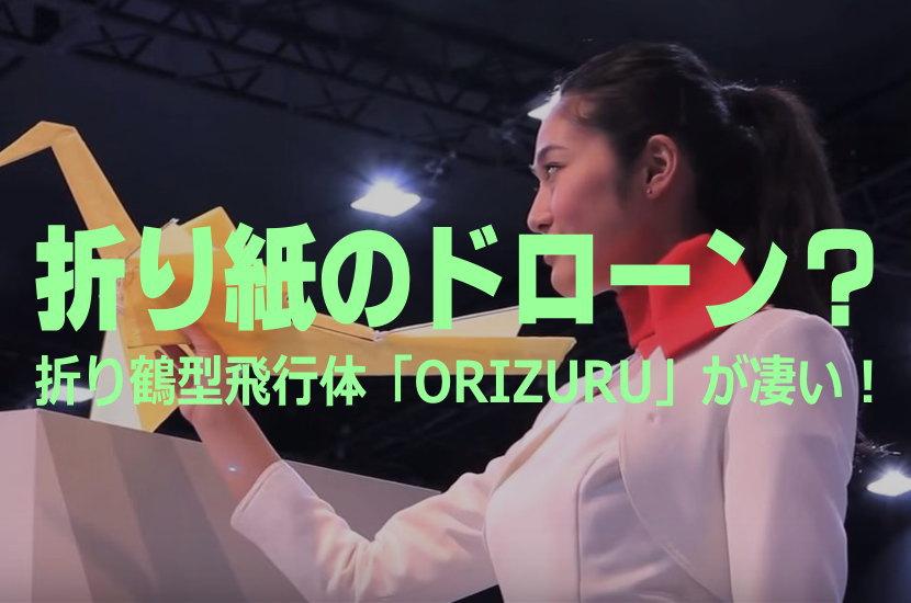 折り紙のドローン?折り鶴型飛行体「ORIZURU」が凄い!