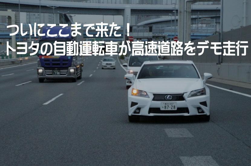 ついにここまで来た!トヨタの自動運転車が高速道路をデモ走行