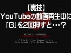 【裏技】YouTubeの動画再生中に「G」を2回押すと・・・?