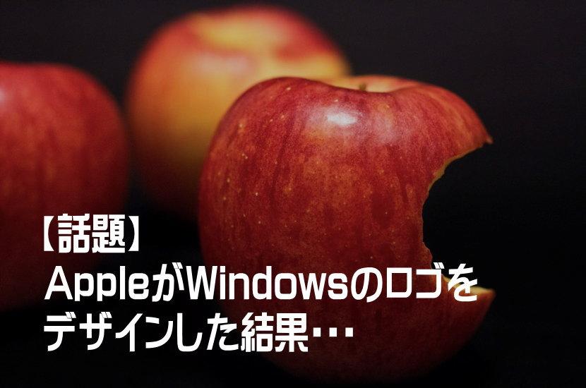 【話題】AppleがWindowsのロゴをデザインした結果・・・