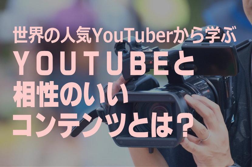 YouTubeと相性のいいコンテンツとは?