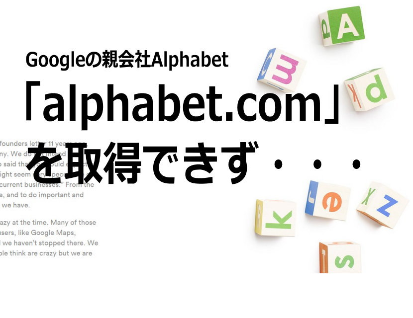 Googleの親会社Alphabetが「alphabet.com」のドメインを取れなかった結果・・・