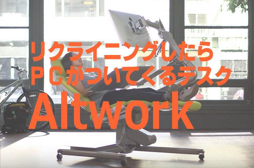 altwork