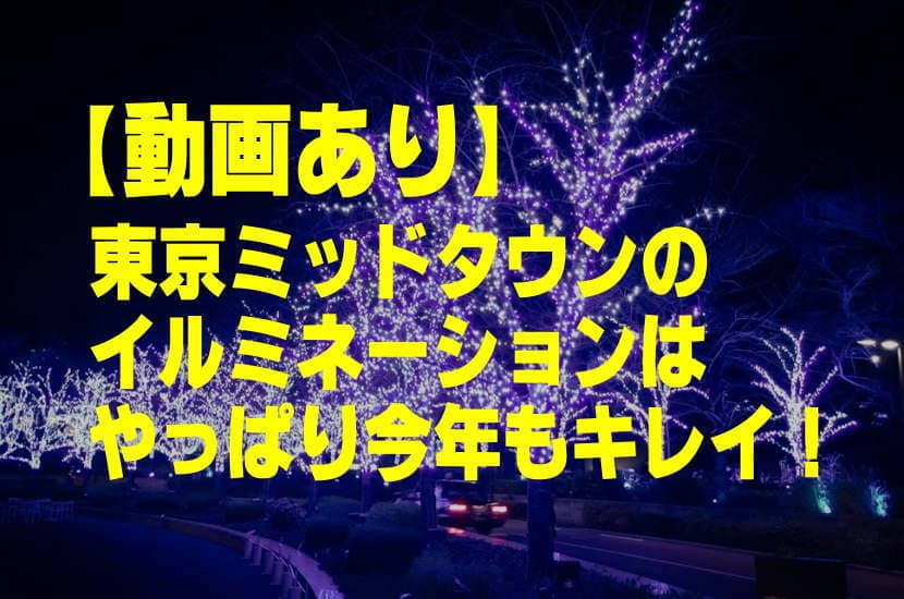 東京ミッドタウンのイルミネーションはやっぱり今年も綺麗!