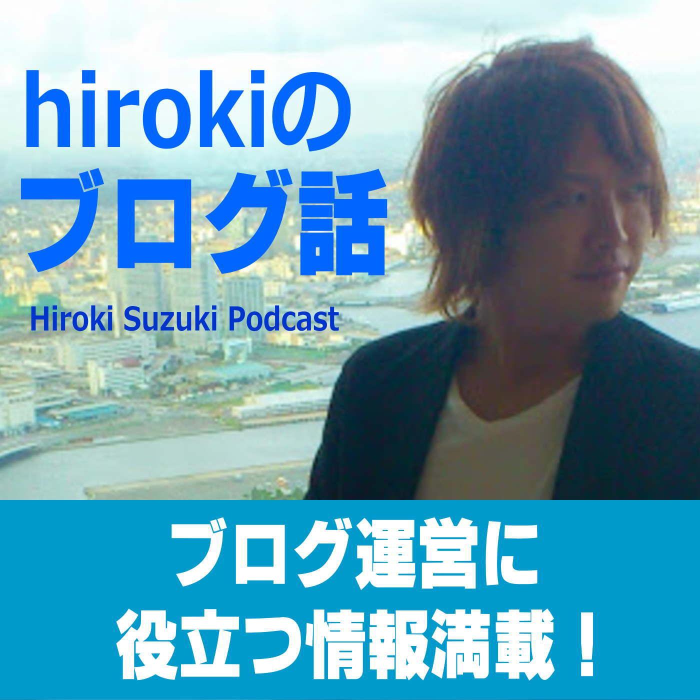 hirokiのブログ話