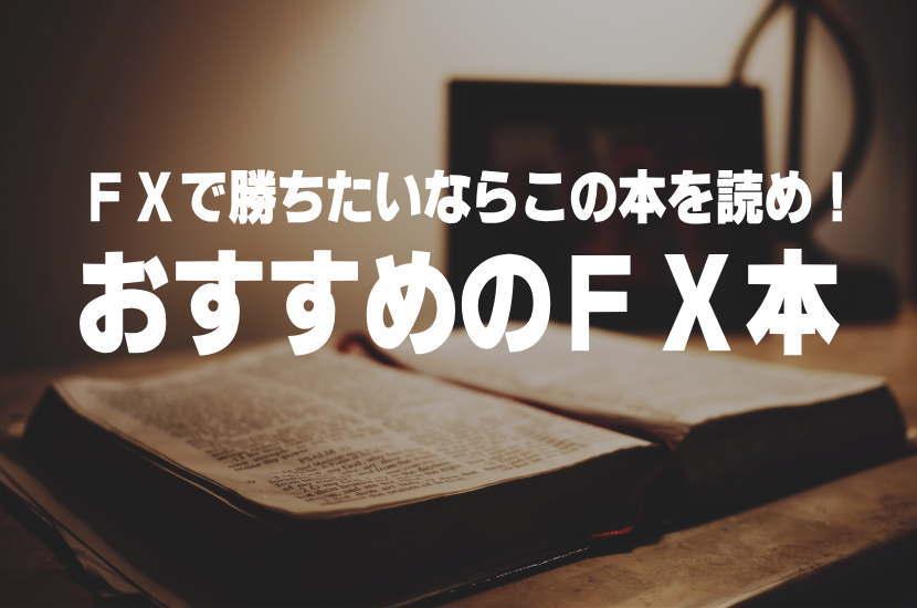 おすすめのFX本