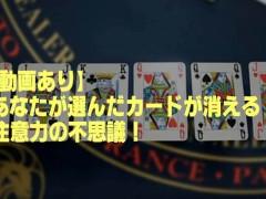 【動画あり】あなたが選んだカードが消える!注意力の不思議!