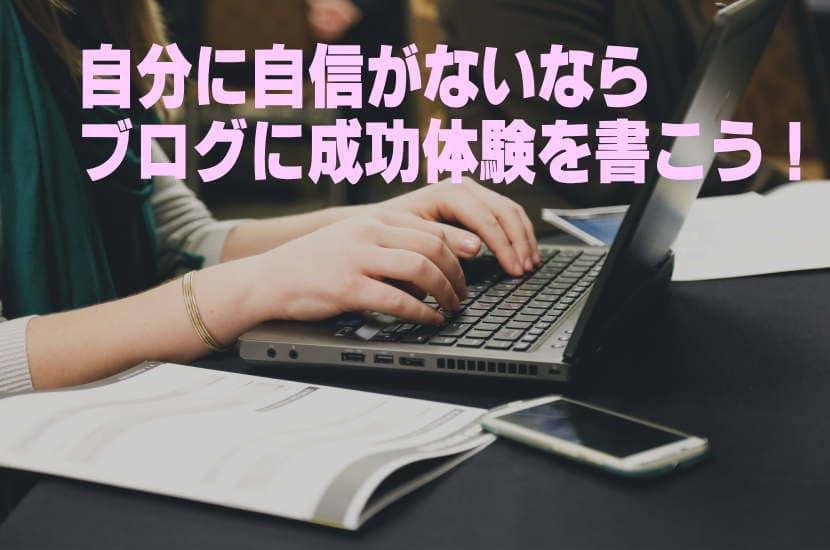 自分に自信がないならブログに成功体験を書こう!成功体験日記のススメ