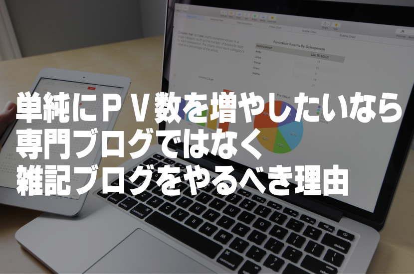 単純にPV数を増やしたいなら専門ブログではなく雑記ブログをやるべき理由