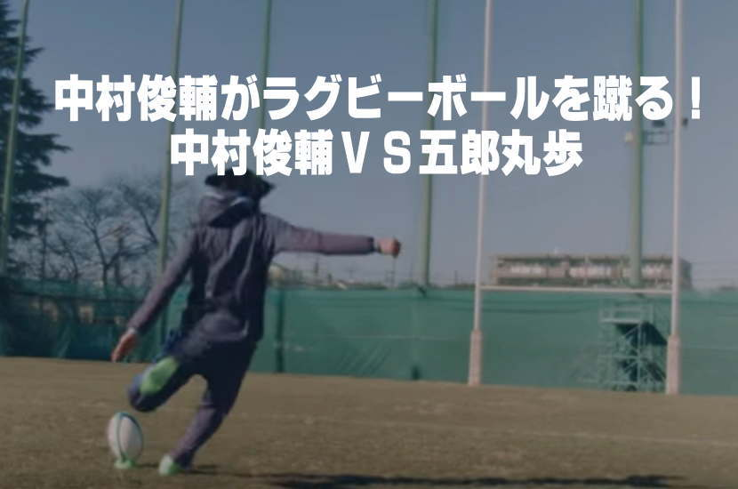 中村俊輔がラグビーボールでフリーキックを蹴る?中村俊輔VS五郎丸歩