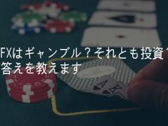 FXはギャンブル?それとも投資?答えを教えます