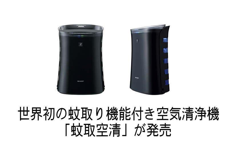 シャープから世界初の蚊取り機能付き空気清浄機「蚊取空清」が発売